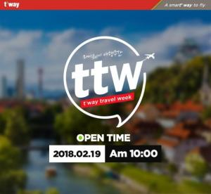 티웨이항공, 19일부터 특가 이벤트…홍콩 편도 9만5600원