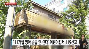 화곡동 어린이집 영아 사망 사건에 네티즌들