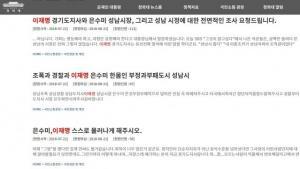 이재명·은수미 조폭연루설 방송 후폭풍...청와대 국민청원 '들썩'