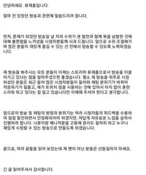 류제홍, '식사'여성 스 트리머 논란